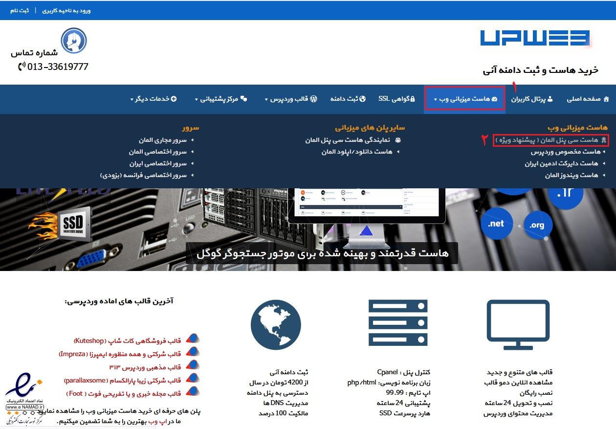 upweb