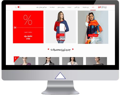 ایجاد سایت فروشگاه اینترنتی