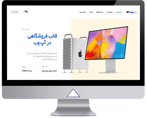 ایجاد سایت فروشگاهی