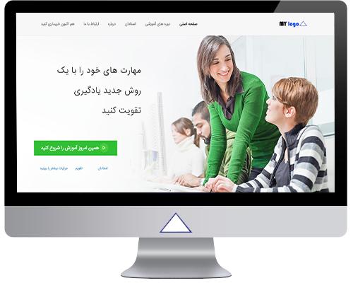 ایجاد سایت آموزشی