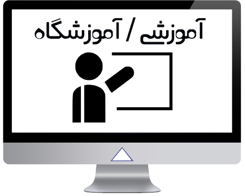آموزشی / آموزشگاه